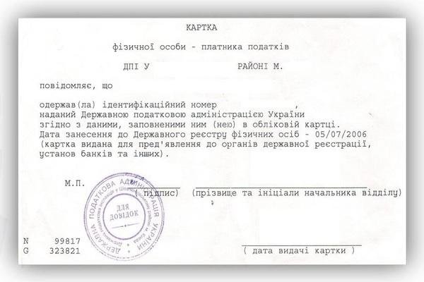 Сделать идентификационный код для ребенка Харьков