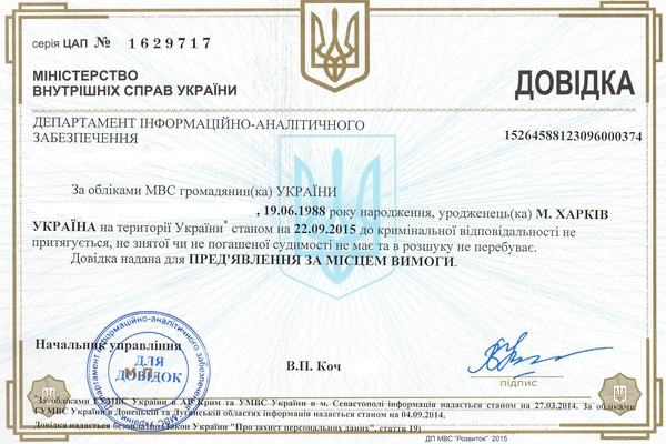 Order a police clearance certificate in Ukraine